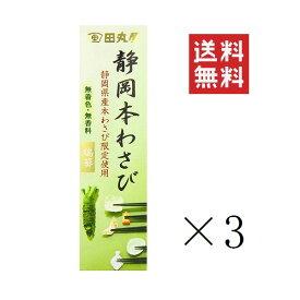 【!!クーポン配布中!!】 田丸屋本店 静岡本わさび 瑞葵 42g×3個 まとめ買い