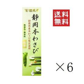 田丸屋本店 静岡本わさび 瑞葵 42g×6個 まとめ買い
