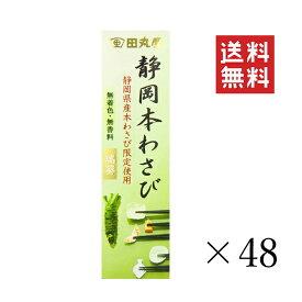 【!!クーポン配布中!!】 田丸屋本店 静岡本わさび 瑞葵 42g×48個 まとめ買い