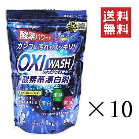 【!!クーポン配布中!!】 紀陽除虫菊 OXI WASH オキシウォッシュ 酸素系漂白剤 1kg×10個 粉末 漂白 消臭 除菌 大容量 まとめ買い