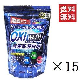 【!!クーポン配布中!!】 紀陽除虫菊 OXI WASH オキシウォッシュ 酸素系漂白剤 1kg×15個 粉末 漂白 消臭 除菌 大容量 まとめ買い