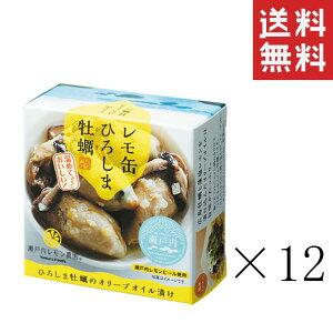 【クーポン配布中!!】 ヤマトフーズ レモ缶 ひろしま牡蠣のオリーブオイル漬け 65g×12個 缶詰 まとめ買い 保存食 広島 備蓄 非常食 おつまみ 送料無料