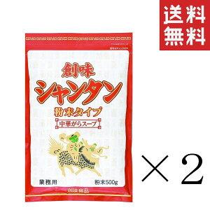創味食品 創味シャンタン 粉末タイプ 500g×2袋 まとめ買い 業務用 調味料 中華料理 炒め物 送料無料
