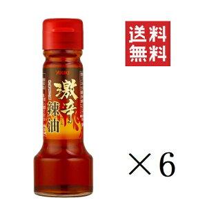 【!!クーポン配布中!!】 ユウキ食品 激辛辣油 55g×6個 ラー油 中華 調味料 まとめ買い