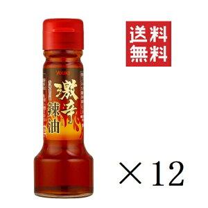 【!!クーポン配布中!!】 ユウキ食品 激辛辣油 55g×12個 ラー油 中華 調味料 まとめ買い