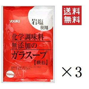 【!!クーポン配布中!!】 ユウキ食品 化学調味料無添加のガラスープ 700g×3個 業務用 大容量 まとめ買い