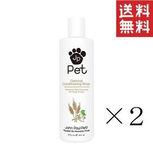 ジョン・ポール・ペット オートミールリンス 473.2ml×2個 まとめ買い 犬 猫 保湿 敏感肌 乾燥肌 送料無料