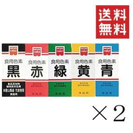 【クリックポスト便/送料無料】 共立食品 食紅 ホームメイド 食用色素 5色セット 各2個 粉末 お菓子作り
