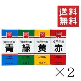 【クリックポスト便/送料無料】 共立食品 食紅 ホームメイド 食用色素 4色セット 各2個 粉末 お菓子作り