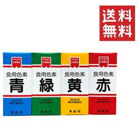 【クリックポスト便/送料無料】 共立食品 食紅 ホームメイド 食用色素 4色セット 粉末 お菓子作り