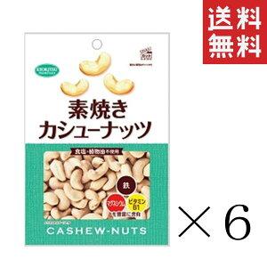 共立食品 素焼きカシューナッツ 徳用 185g×6袋 まとめ買い 素焼きナッツ テーブルスナック おつまみ 送料無料
