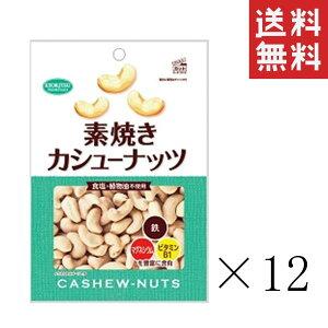 共立食品 素焼きカシューナッツ 徳用 185g×12袋 まとめ買い 素焼きナッツ テーブルスナック おつまみ 送料無料