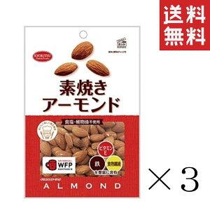 共立食品 素焼きアーモンド 徳用 220g×3袋 まとめ買い 素焼きナッツ テーブルスナック おつまみ 送料無料