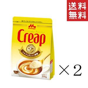 【!!クーポン配布中!!】 森永乳業 クリープ袋 200g×2袋 まとめ買い コーヒー ミルク フレッシュ 送料無料