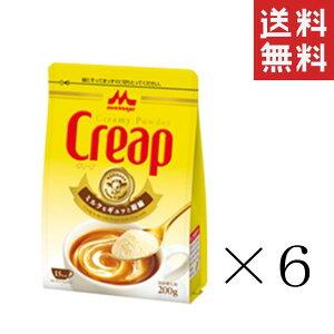 【!!クーポン配布中!!】 森永乳業 クリープ袋 200g×6袋 まとめ買い コーヒー ミルク フレッシュ 送料無料