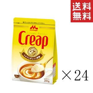 【!!クーポン配布中!!】 森永乳業 クリープ袋 200g×24袋 まとめ買い コーヒー ミルク フレッシュ 送料無料