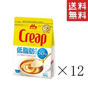 【!!クーポン配布中!!】 森永乳業 クリープライト袋 200g×12袋 まとめ買い コーヒー ミルク フレッシュ 送料無料