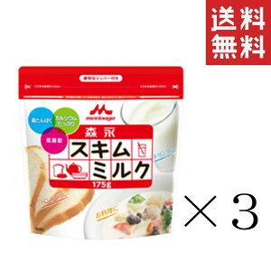 【!!クーポン配布中!!】 森永乳業 森永スキムミルク 175g×3袋 まとめ買い カルシウム 低脂肪 送料無料