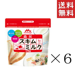 【!!クーポン配布中!!】 森永乳業 森永スキムミルク 175g×6袋 まとめ買い カルシウム 低脂肪 送料無料