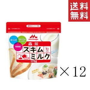 【!!クーポン配布中!!】 森永乳業 森永スキムミルク 175g×12袋 まとめ買い カルシウム 低脂肪 送料無料