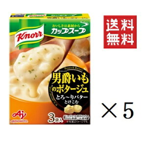 【!!クーポン配布中!!】 味の素 クノール カップスープ 男爵いものポタージュ 3袋入×5箱 セット インスタント 即席 簡単 朝食 まとめ買い