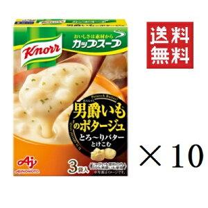 【!!クーポン配布中!!】 味の素 クノール カップスープ 男爵いものポタージュ 3袋入×10箱 セット インスタント 即席 簡単 朝食 まとめ買い