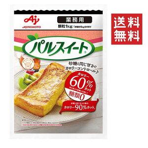 【!!クーポン配布中!!】 味の素 パルスイート 業務用 顆粒 袋 1kg 糖類0 ダイエット 甘味料 低カロリー 大容量 置き換え 砂糖代用 料理