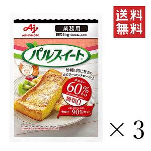 【!!クーポン配布中!!】 味の素 パルスイート 業務用 顆粒 袋 1kg×3個 糖類0 ダイエット 甘味料 低カロリー 大容量 置き換え 砂糖代用 料理 まとめ買い