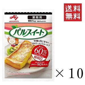 【!!クーポン配布中!!】 味の素 パルスイート 業務用 顆粒 袋 1kg×10個 糖類0 ダイエット 甘味料 低カロリー 大容量 置き換え 砂糖代用 料理 まとめ買い