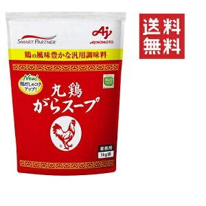 味の素 丸鶏がらスープ 1kg 業務用 袋 スープ だし 調味料 まとめ買い