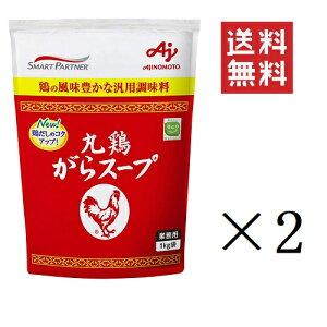 【!!クーポン配布中!!】 味の素 丸鶏がらスープ 1kg×2個 業務用 袋 スープ だし 調味料 まとめ買い