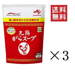 【!!クーポン配布中!!】 味の素 丸鶏がらスープ 1kg×3個 業務用 袋 スープ だし 調味料 まとめ買い