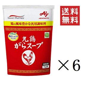【!!クーポン配布中!!】 味の素 丸鶏がらスープ 1kg×6個 業務用 袋 スープ だし 調味料 まとめ買い