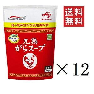 【!!クーポン配布中!!】 味の素 丸鶏がらスープ 1kg×12個 業務用 袋 スープ だし 調味料 まとめ買い