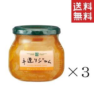 【!!クーポン配布中!!】 GREEN WOOD 手造りジャム オレンジマーマレード 320g×3個 まとめ買い 業務用 瓶 無添加 送料無料