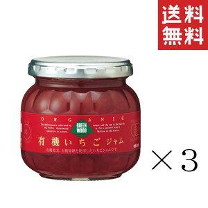 加藤産業 GREEN WOOD 有機いちごジャム 230g×3個 まとめ買い 業務用 瓶 無添加 送料無料