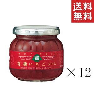 加藤産業 GREEN WOOD 有機いちごジャム 230g×12個 まとめ買い 業務用 瓶 無添加 送料無料