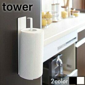 マグネットキッチンペーパーホルダー タワー 07127-8【 キッチン 収納 収納 キッチンペーパーホルダー 】
