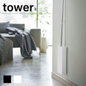 【 送料無料 】マグネットフローリングワイパースタンド タワー【フローリングワイパースタンド 掃除道具 収納 タワー おしゃれ】[山崎実業]LF570B12b000