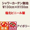 シャワーカーテン 無地 防炎・防カビ加工 アイボリー 130cmx150cm KLB60【 防カビ ユニットバス用 バスカーテン …