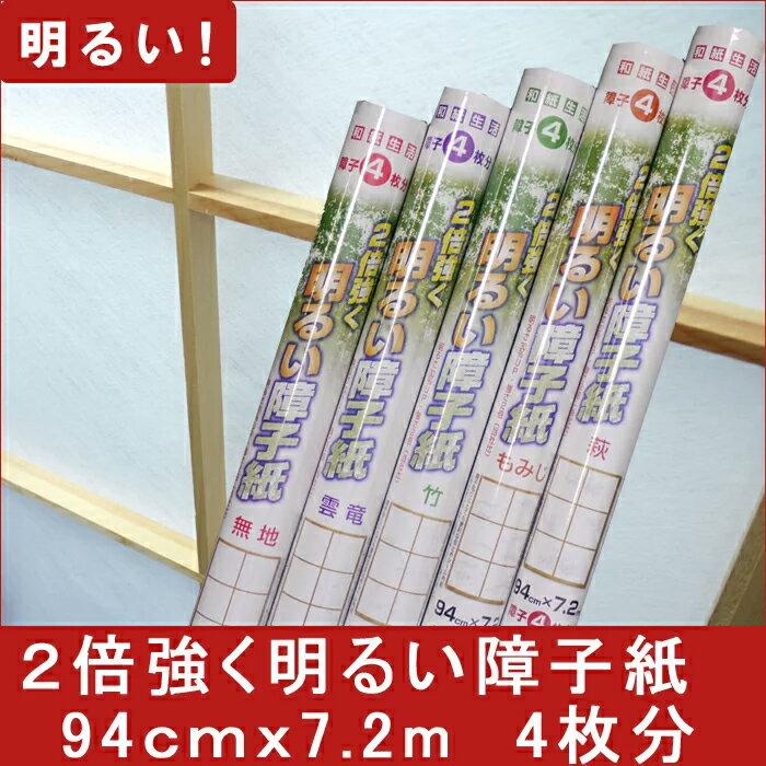 2倍明るい障子紙 もみじ 94x7.2m 4マイ L2-MO 【障子紙・柄】