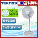 【あす楽 送料無料】メカリビング扇風機 30cm KI-1775(W)【 扇風機 メカ扇 リビング 】4955014040145