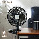 【あす楽 送料無料】扇風機 クリップ CI-237【 クリップ 扇風機 クリップ扇 クリップ扇風機 】4955014040190