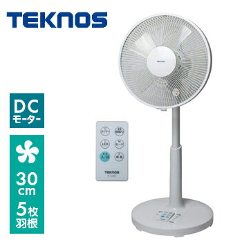 【あす楽 送料無料】DCモーター扇風機 KI-322DC【 扇風機 DCモーター リモコン 】