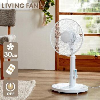 【あす楽 送料無料】リビングリモコン扇 30cm 【 扇風機 リビング扇風機 リモコン扇風機 リモコン 】