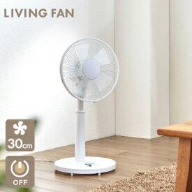 【 送料無料 】 扇風機 リビングメカ扇 30cm【 メカ扇 メカ扇風機 メカ リビング リビング扇風機 リビング扇 】LF667B01b000