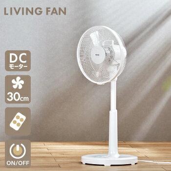 【 あす楽 送料無料 】DCモーター扇風機【 扇風機 DC DCモーター リモコン 】
