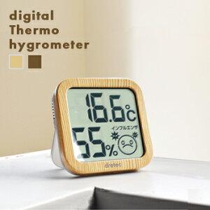 【あす楽 送料無料】デジタル温湿度計 温度計 湿度計【 デジタル 温湿度計 インフルエンザ 熱中症 】LF672B01b000