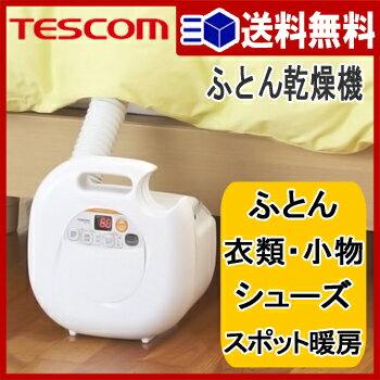 【あす楽 送料無料】ふとん乾燥機 TFD100-W【 布団乾燥機 テスコム TESCOM 】LF590B01b000