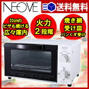 【 送料無料 あす楽対応 】オーブントースター TNM8B-W【 オーブン トースター ワイド庫内 】